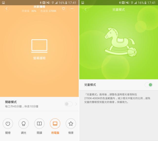 screenshot_20160928-174108-side