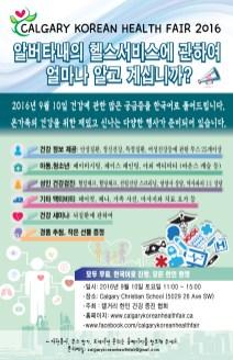 Poster_2016_D03_Website_Kor