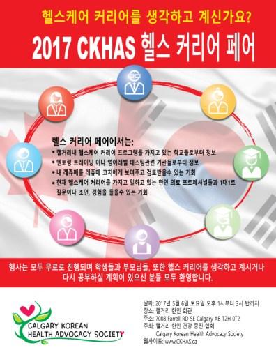 CKHAS-Health-Career-Fair-2017-K