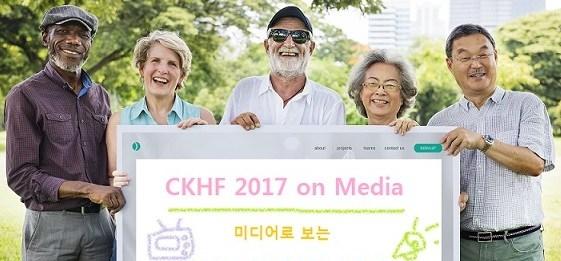 CKHF 2017 on Media