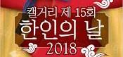 2018 한인의 날 후기 (Korean Day 2018 Event Review)