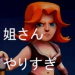 【クラクラ攻略】またもやバルキリー!TH9→TK10星3