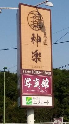 創作和菓子「菓匠 神楽(かぐら)」のかりんとうまんじゅう(鎌ヶ谷市)