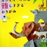 折り紙本表紙