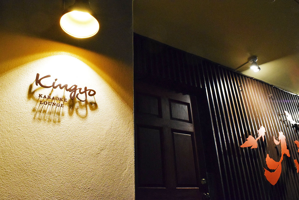 Kingyo Karaoke Bar Lounge Signage