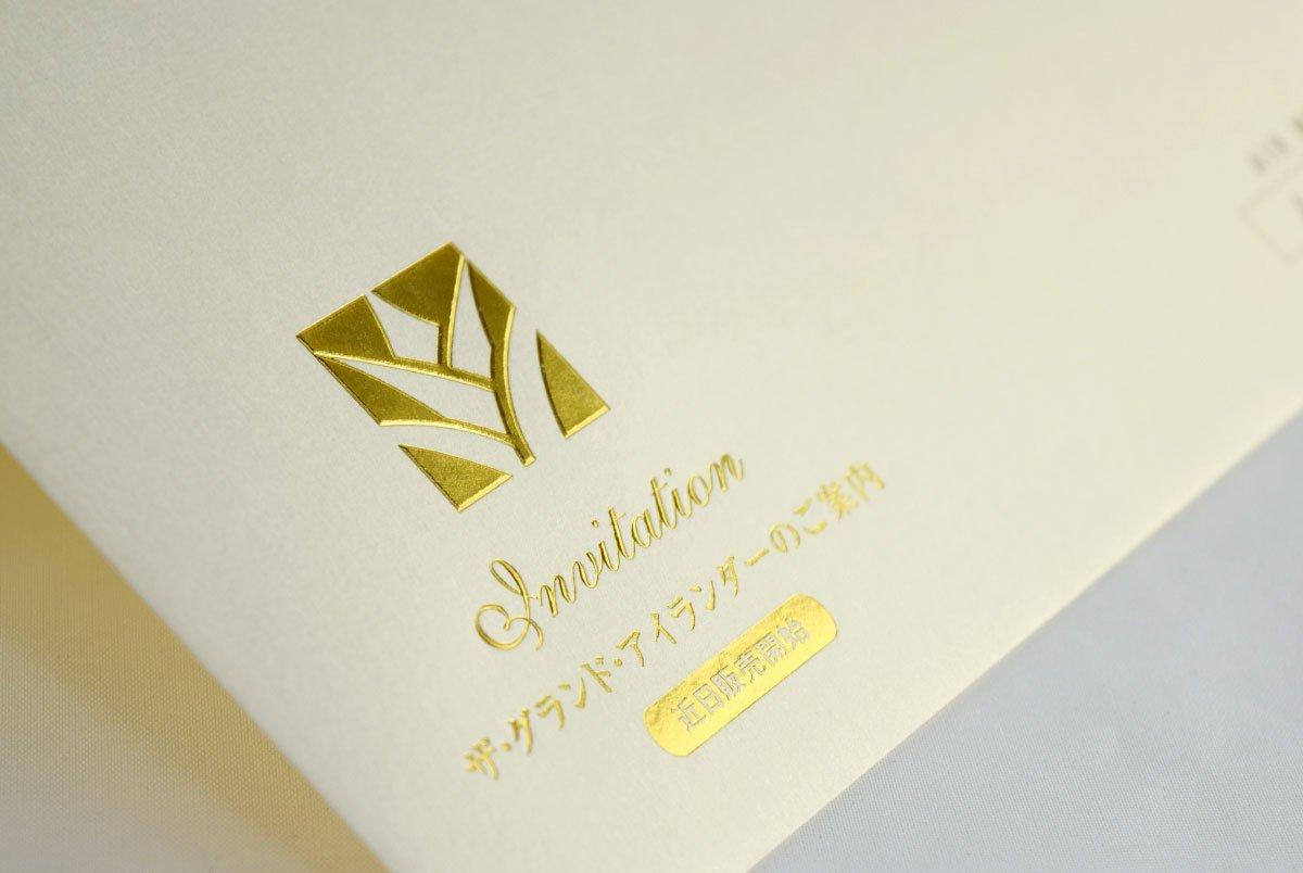 The Grand Islander Invite Envelope