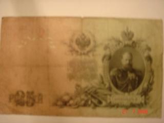 Russian money contest