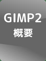 GIMP_manual1