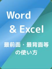 Word_Excel_manual1