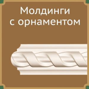Молдинги с орнаментом