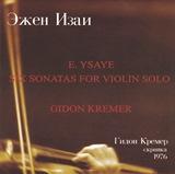 ysaye_violin_solo_kremer