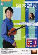 seiji_okamoto_recital_20161102676