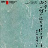 minao_shibata_yukukawa_wakasugi750