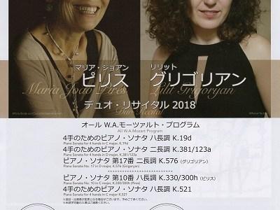 マリア・ジョアン・ピリス デュオ・リサイタル2018