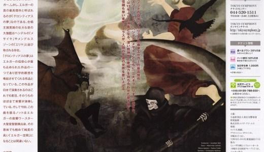 ジョナサン・ノット指揮東京交響楽団川崎定期演奏会第66回