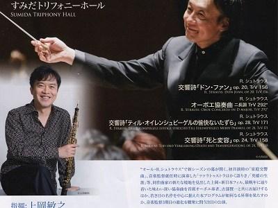 上岡敏之指揮新日本フィル トパーズ第593回定期演奏会