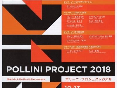 ポリーニ・プロジェクト2018 II ハーゲン・クァルテット