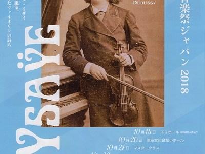 生誕160周年記念 イザイ音楽祭ジャパン2018