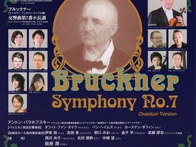 バラホフスキーとともにバイエルン放送交響楽団の名手たちを迎えて