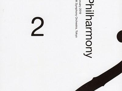 パーヴォ・ヤルヴィ指揮NHK交響楽団第1906回定期演奏会