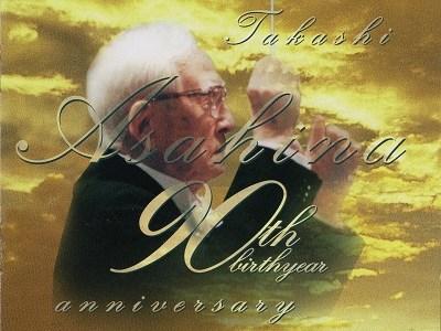 朝比奈隆指揮大阪フィル ブルックナー第5番(1998.7.16Live)を聴いて思ふ