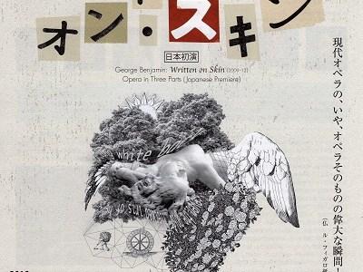 ザ・プロデューサー・シリーズ  大野和士がひらく ベンジャミン オペラ「リトゥン・オン・スキン」