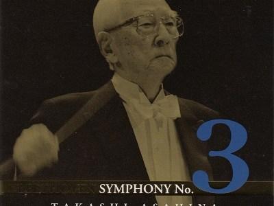 朝比奈隆指揮大阪フィル ベートーヴェン第3番「英雄」(2000.7.23Live)ほかを聴いて思ふ