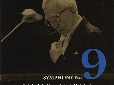 朝比奈隆指揮大阪フィル ベートーヴェン第9番「合唱」(2000.12.30Live)ほかを聴いて思ふ