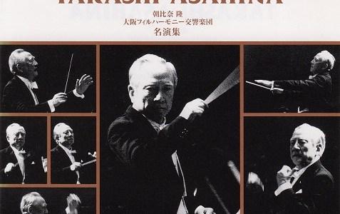 朝比奈隆指揮大阪フィル モーツァルト 「ドン・ジョヴァンニ」序曲(1973.3.23録音)ほか