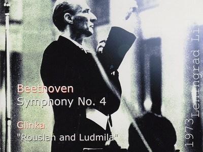 ムラヴィンスキー指揮レニングラード・フィル ベートーヴェン 交響曲第4番(1973.4.29Live)ほか