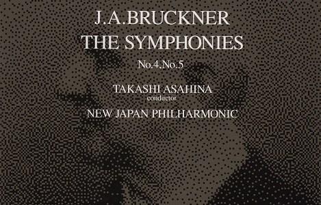 朝比奈隆指揮新日本フィル ブルックナー 交響曲第4番「ロマンティック」(1992.5Live)