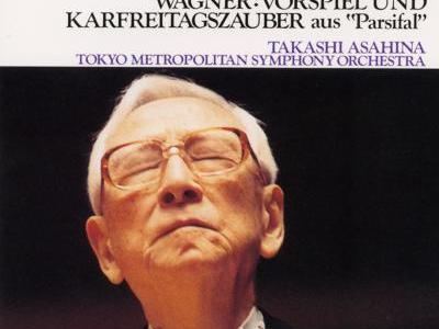 朝比奈隆指揮東京都響 ワーグナー 「パルジファル」第1幕前奏曲、聖金曜日の奇蹟(1993.9.10Live)ほか