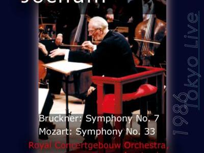 ヨッフム指揮ロイヤル・コンセルトヘボウ管 ブルックナー 交響曲第7番ほか(1986.9.17Live)