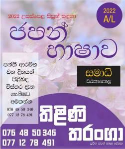 Japan Classes in Sri Lanka