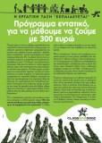 Πρόγραμμα εντατικό για να μάθουμε να ζούμε με 300 ευρώ – Ιούνιος 2014
