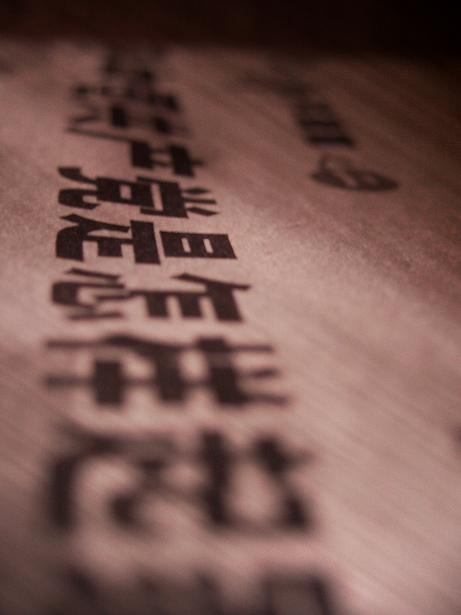 chinesewritingzhonggong.jpg