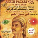 logo masrah loubnanai turky