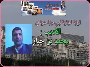 mhamad ben jabbar