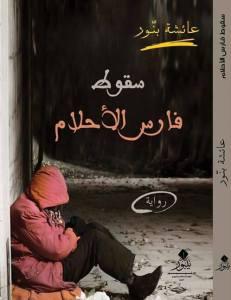 guilaf-soukout-fares-al-ahlam