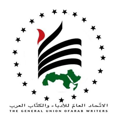 لوجو الاتحاد العام للأدباء والكتاب العرب