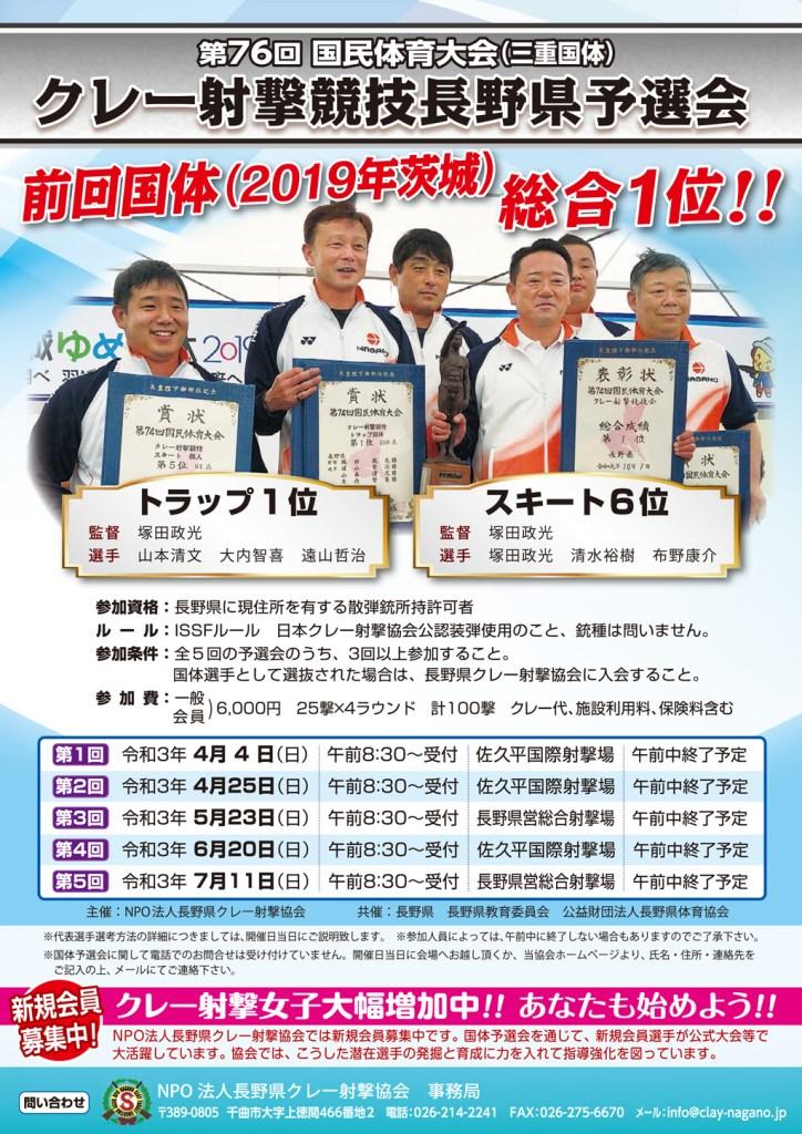第76回国民体育大会(三重国体)クレー射撃競技長野県予選会ポスター