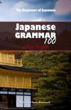 Japanese Grammar 100