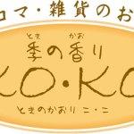 季の香り KO・KO