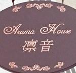 Aroma House 凛音(りん)