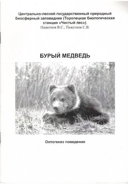 Онтогенез поведения бурого медведя