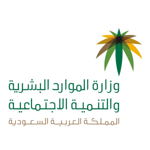 1200px-وزارة_الموارد_البشرية_والتنمية_الاجتماعية