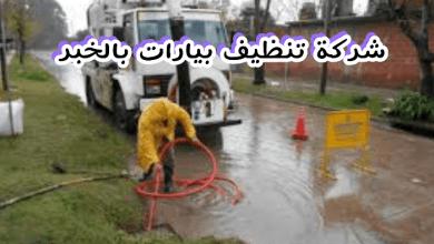 شركات تنظيف بيارات بالخبر شركة تنظيف بيارات بالخبر شركة تنظيف بيارات بالخبر 0531390740 img1499985464613