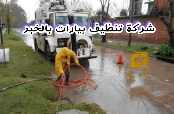 شركة تنظيف بيارات بالخبر 0531390740