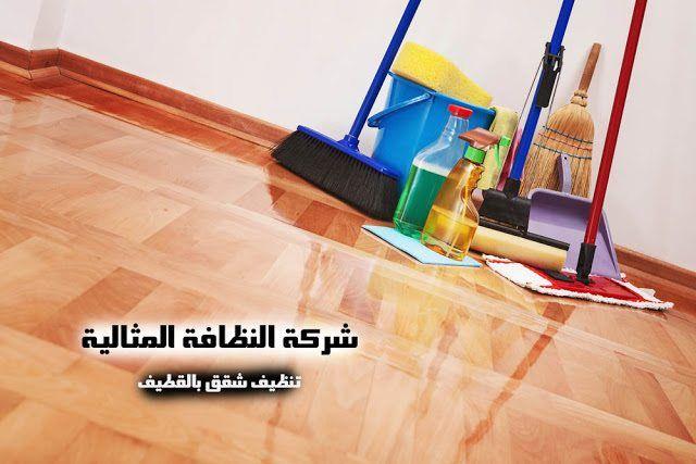 شركة تنظيف شقق بالقطيف 0503152005
