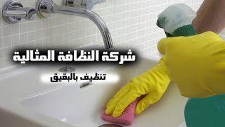 شركة تنظيف بالبقيق 0503152005